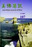 bauswj_107-cover