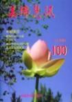 bauswj_100_covs