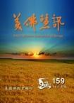 BAUSWJ_159_cover_105x145