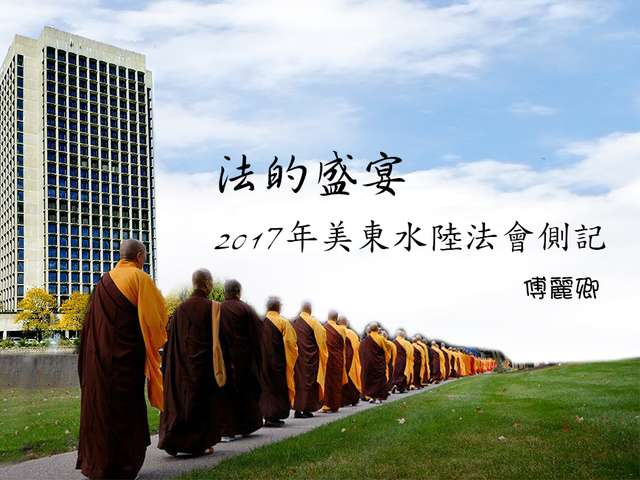 法的盛宴-2017年美東水陸法會側記