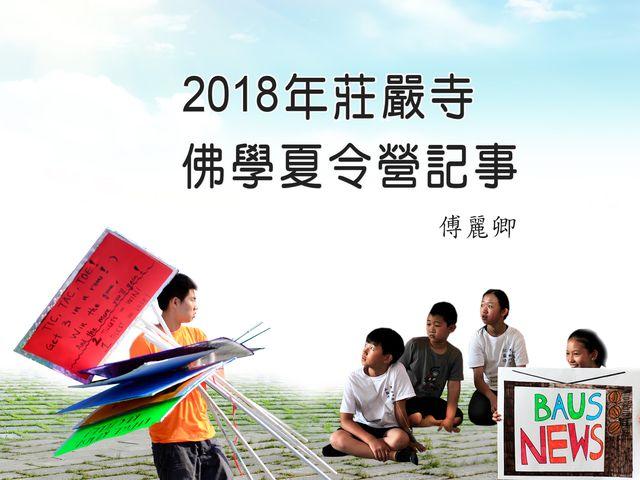2018年莊嚴寺佛學夏令營記事