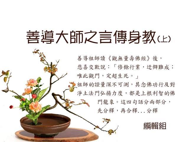 善導祖師之言傳身教十則(上)