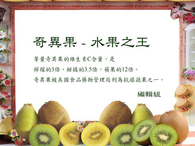 奇異果—水果之王
