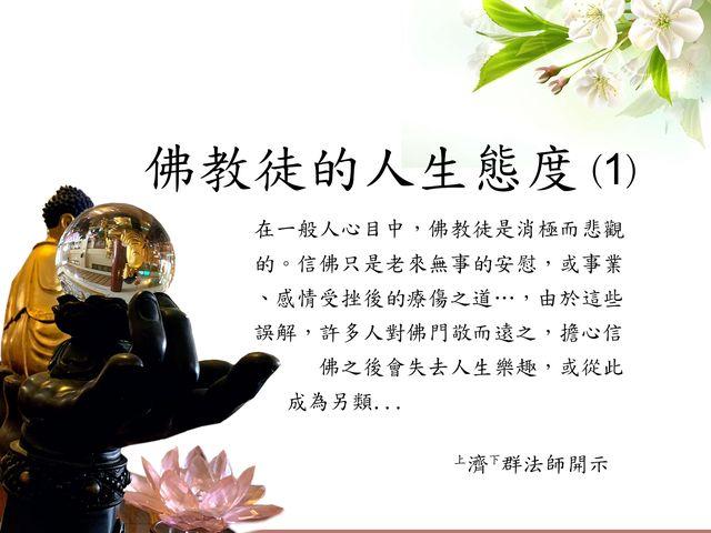 佛教徒的人生態度(1)