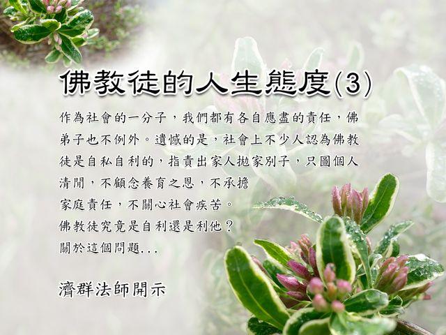 佛教徒的人生態度(3)