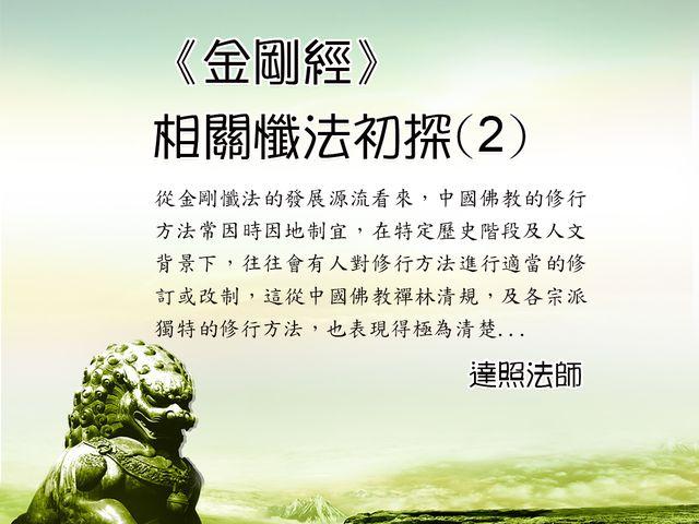 《金剛經》相關懺法初探(2)