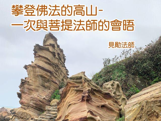 攀登佛法的高山-一次與菩提法師的會晤